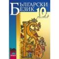 Български език за 10 клас, Задължителна подготовка