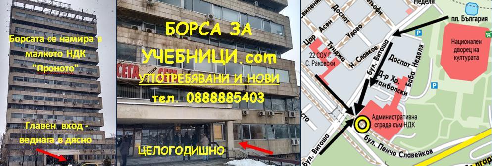 """Борса """"Център на Учебника"""" за употребявани и нови учебници в малкото НДК"""